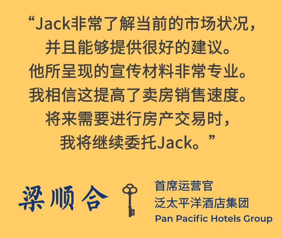 新加坡房产中介Jack的客户感言。感谢客户们给予我的委托与信任。