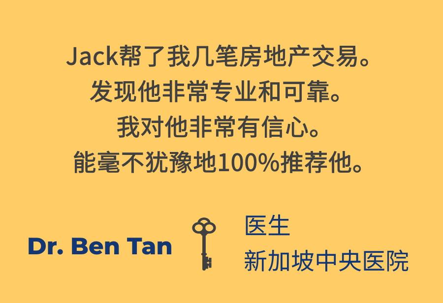 新加坡房产中介Jack。期待能在房产方面支援你。